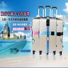 十字型行李箱綁帶TSA海關密碼鎖黑色