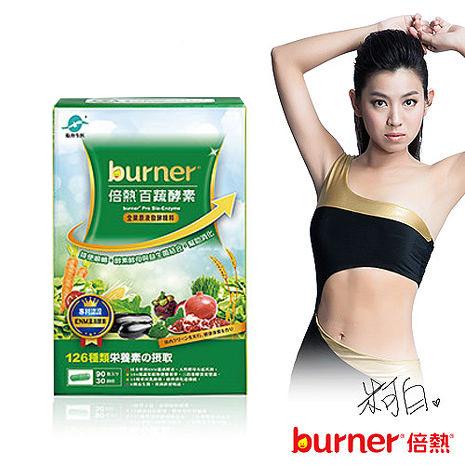 【APP搶購】 burner倍熱 即期良品百蔬酵素X1盒 (共90顆)