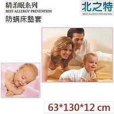 【北之特】防蹣寢具_床套_E3精柔眠_嬰兒 (63*130*12 cm)
