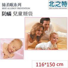 【北之特】防蹣寢具_兒童睡袋套_E2絲柔眠 (116*150 cm)