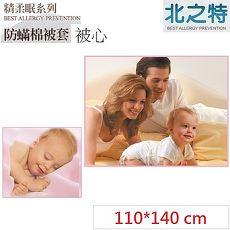 【北之特】防蹣寢具_被套+被心_E3精柔眠_嬰兒 (110*140 cm)