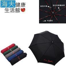 【Pierre Cardin】皮爾卡登大無敵 折傘 基本加大款墨綠
