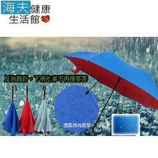 【海夫健康生活馆 】新时代上收反向伞