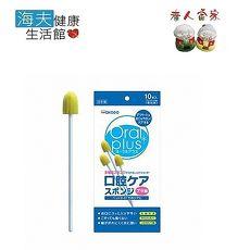 【老人當家 海夫】和光堂 Oral plus 口腔清拭棒 10支入 日本製