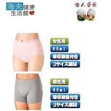 【老人當家 海夫】PIGEON貝親 抗菌吸收內褲60ml 男款/女款