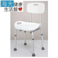 【海夫健康生活館】有靠背 雙耳 弧形座墊 洗澡椅