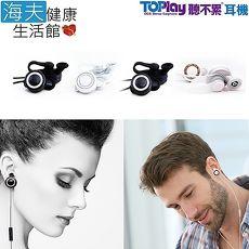 TOPLAY 聽不累 磁附式 精品 通話 耳機[WT0x]