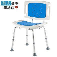 【海夫健康生活館】PVC坐墊 高度可調 背加寬 有靠背 洗澡椅