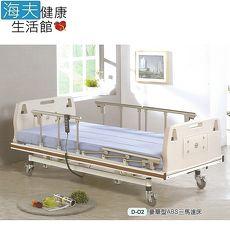 【海夫健康生活館】立新立明 豪華型 ABS 三馬達 電動床 床身可升降式(D-02)