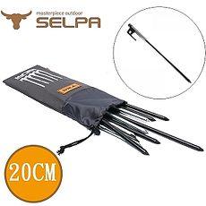 【韓國SELPA】強化鑄造營釘超值五入組合包 (20cm)