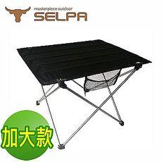 【韓國SELPA】鋁合戶外摺疊餐桌/露營桌/旅行桌 (加大款)