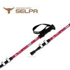 【韓國SELPA】開拓者特殊鎖點三節式鋁合金握把式登山杖 (紅)