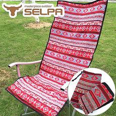 【韓國SELPA】民族風折疊椅椅套 (紅色菱形條紋)