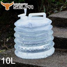 【韓國SELPA】手提式戶外多功能折疊水桶/水箱/儲水10公升