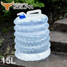 【韓國SELPA】手提式戶外多功能折疊水桶/水箱/儲水15公升