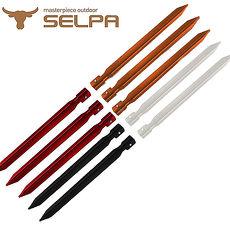 【韓國SELPA】18cm鋁合金露營釘/營釘/帳篷釘10入組