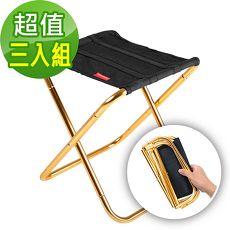 【韓國SELPA】特殊收納鋁合金折疊椅/行軍椅/板凳/登山/露營(三入組)