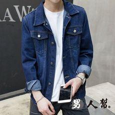 【男人幫】 韓版休閒素面修身復古牛仔外套(CB006)