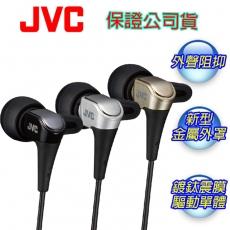 【JVC】全新款微型動圈入耳式耳機-適用各智慧型手機 HA-FXH20