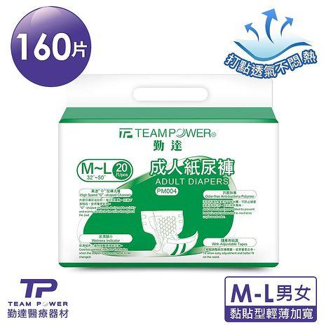 箱購價【勤達】成人紙尿褲(M) 20片裝/8包/箱(共160片) 腰部加寬/超值型/隨意貼設計