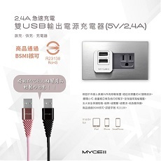 MYCELL 2.4A+1A 雙USB AC智能充電器