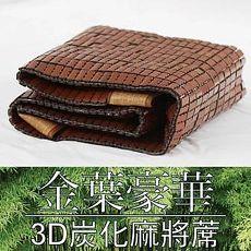 【Jenny Silk】金葉豪華3D炭化.透氣麻將蓆.雙人特大
