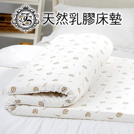 【Jenny Silk】Jenny Silk.100%純天然乳膠床墊.厚度5cm.加大單人-特價