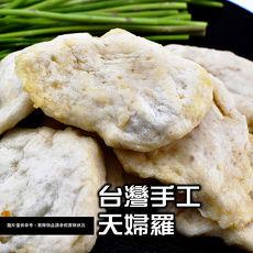 【三毛好食集】台灣手工天婦羅( 200g*7包)