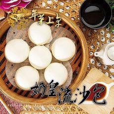 【三毛好食集】港式點心  奶皇流沙包 (45g*12個)