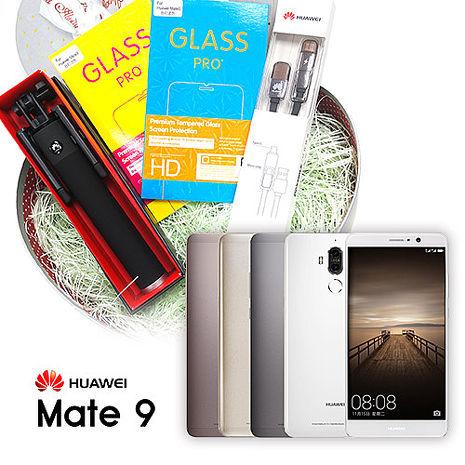 HUAWEI Mate9 64G 5.9 吋 徠卡雙鏡頭 雙卡雙待 超閃充機 (送獨家精裝禮盒組)