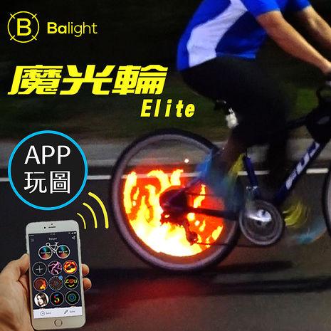 Balight 魔光輪Elite 單車四軸LED酷炫燈組 黃色
