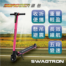 SWAGTRON SWAGGER潮格 碳纖維電動滑板車 (桃紅色)