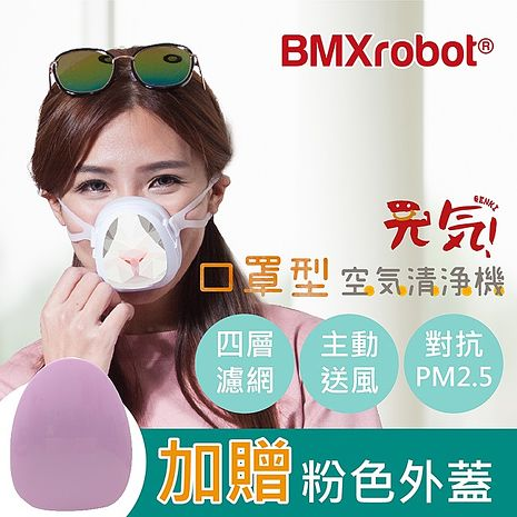 日本BMXrobot Genki 元氣二號 純粹款 抗PM2.5 口罩型 空氣清淨機(灰粉貓)