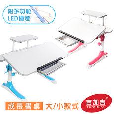 吉加吉 兒童 成長 書桌 TW-3689 KL 大/小款可選 附護眼檯燈 (特賣)