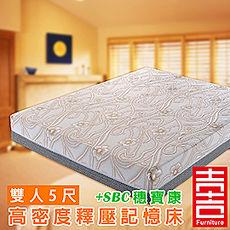 吉加吉 穗寶康 高密度 記憶厚床墊 SBC-8003 (雙人5尺) (特賣)