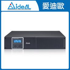 愛迪歐 在線互動式UPS 機架式IDEAL-7720CR(2000VA) 客訂品