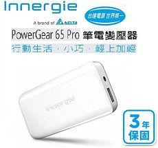 Innergie 台達電PowerGear 65 Pro萬用筆電充電器/變壓器★台達出品、品質保證