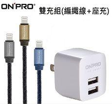 <ONPRO>【促銷:編織線+座充+配件包】ONPRO UC-MFILAX交叉編皮革質感Lightning USB充電傳輸線【1M】+ONPRO 2.4A USB雙埠快充充電器
