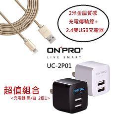 超值組【2米】ONPRO UC-MFIM  Apple認證充電傳輸線+ONPRO 2.4A USB雙埠快充充電器 (超值組合  2色可選)雪白銀+黑2.4A