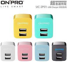 <ONPRO>UC-2P01 5V/2.4A 雙USB充電器/旅充 ★獨家加碼送配件袋★嬰兒藍