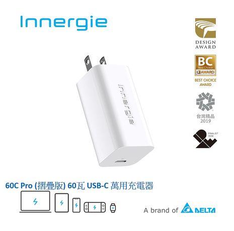 【活動】Innergie 台達電 60C Pro (摺疊版) 60瓦 USB-C 萬用充電器/變壓器 【超值