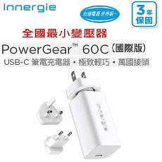 Innergie PowerGear 60C 國際版 / 60瓦 USB-C 筆電充電器