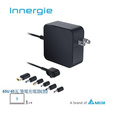 Innergie 台達電 65U 65瓦 筆電充電器(黑)