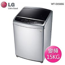 【LG樂金】15公斤直立式變頻洗衣機WT-D156SG(送基本安裝)