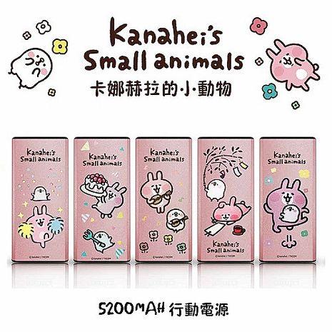 卡娜赫拉kanahei 5200mAh 行動電源許願款