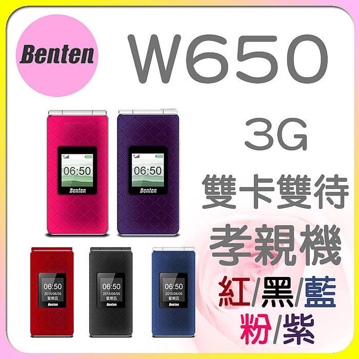 【全配】Benten 奔騰 W650 大按鍵 大字體 大鈴聲 3G折疊 銀髮族 老人機 孝親機