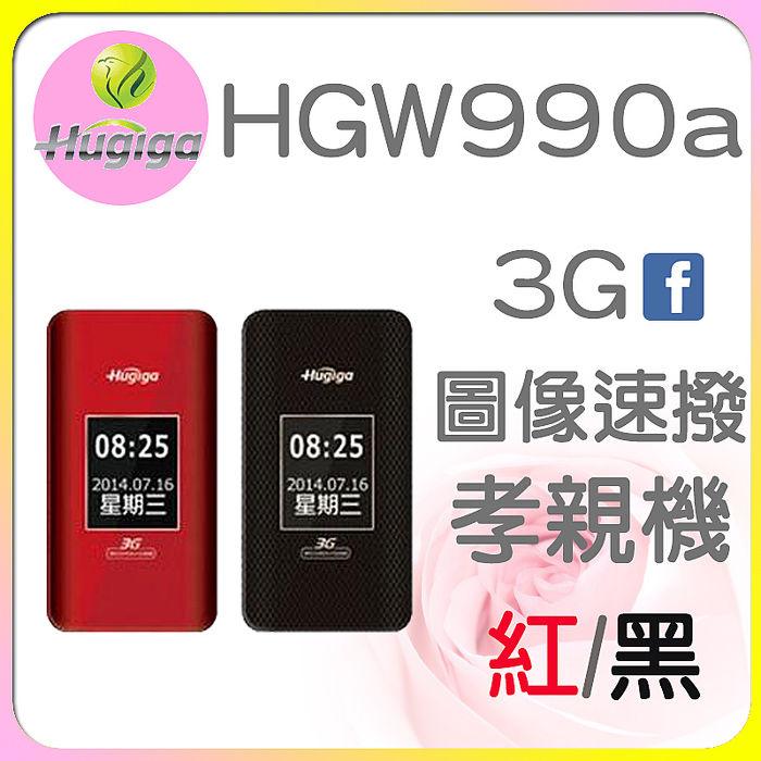 [全配] Hugiga 鴻碁 HUGIGA HGW990A 3G/雙螢幕 3G折疊 銀髮族 老人機