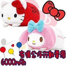 【Sanrio 三麗鷗】Hello Kitty  / My Melody 布偶公仔行動電源 6000mAh