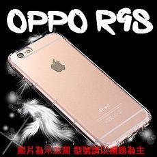 OPPO R9s   氣墊空壓殼