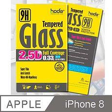 【HODA】 iPhone 8 / 4.7吋 2.5D滿版 高透光9H鋼化玻璃/旭硝子 0.33mm黑色